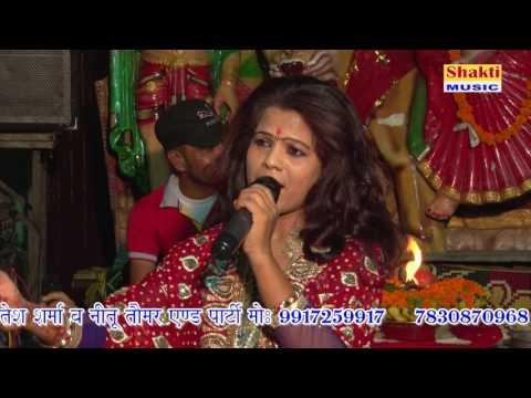 आसरा एक तेरा एक तेरा सहारा | New Super HIt Bhajan  | 2017 | Neetu Tomar | Shakti Music