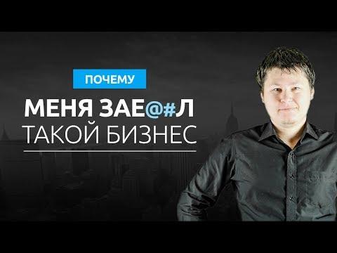 ПОЧЕМУ Я ЗАКРЫЛ БИЗНЕС В РОССИИ?