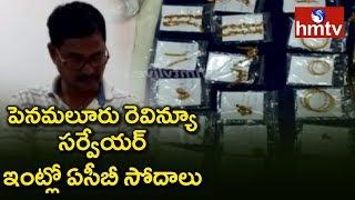 ACB Raids on Penamaluru Mandal Revenue Surveyor Kolli Haribabu  | hmtv