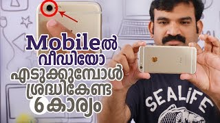How to shoot videos on mobile camera-Malayalam Tech videos