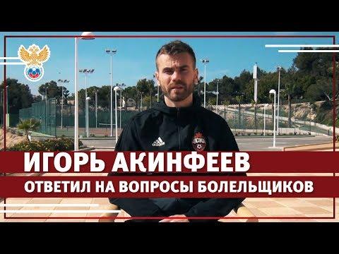 Игорь Акинфеев ответил на вопросы болельщиков l РФС ТВ