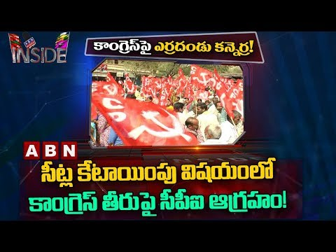 Reason Behind cold war between CPI leaders | Inside | ABN Telugu