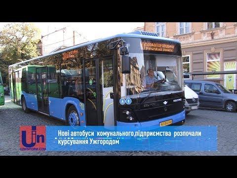 Нові автобуси  комунального підприємства  розпочали курсування Ужгородом