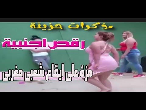 رقص اجنبية مزه على ايقاع شعبي مغربى         #chaabi maroc thumbnail