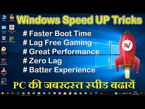 How to increase computer performance | computer ki speed kaise badhaye | increase laptop speed