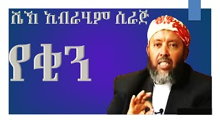 የቂን | Yeqin | ~ Sheikh Ibrahim Siraj