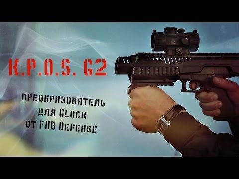 Квадрейл KPOS - G2. Израильский обвес для пистолетов Glock
