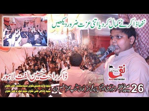 Zakir Rahat Hussain Ulfat 26 Safar 2019 Majlis  Aza shamsabad Faisalabad