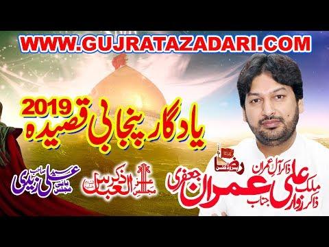 Punjabi Qasida 2019 | Zakir Ali Imran Jafri || Raza Production