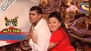Bharti Singh and Siddhartha Jadhav   Comedy Circus Ka Naya Daur