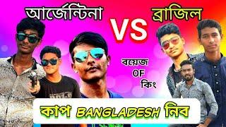 Argentina Vs Brazil Bangla Funny Video | Russia World Cup 2018 | Boyz OF King