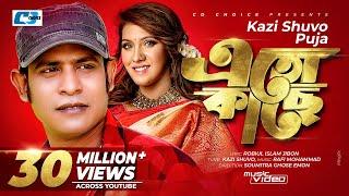 Eto Kache   Kazi Shuvo   Puja   Moneri Akash   Bangla Hits Music Video