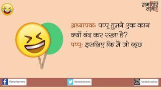 टीचर और पप्पू जोक्स |Jokes in Hindi -548|समाचार नामा