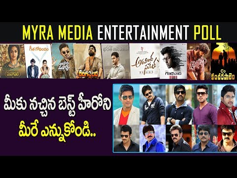 Best Hero Of 2018 | Tollywood Movies | Ram Charan | Jr NTR | Mahesh Babu | Vijay Deverakonda | Rana