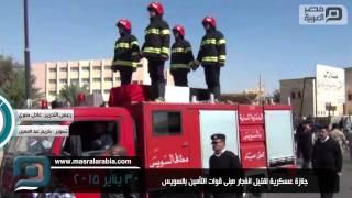 مصر العربية |  جنازة عسكرية لقتيل انفجار مبنى قوات التأمين بالسويس