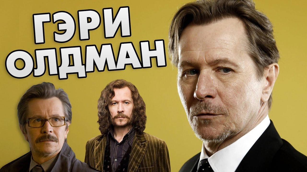 Гари Олдман актер