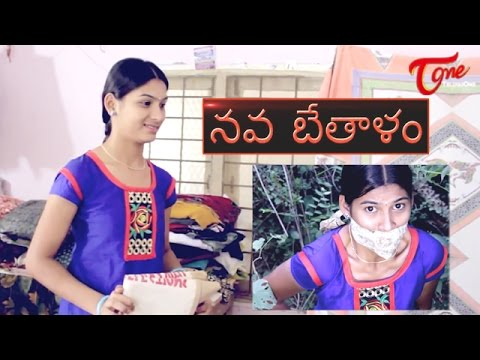 Nava Bethalam | Telugu Short Film | By MH