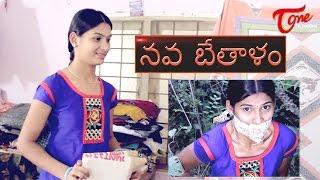 Nava Bethalam | Telugu Short Film | By MH