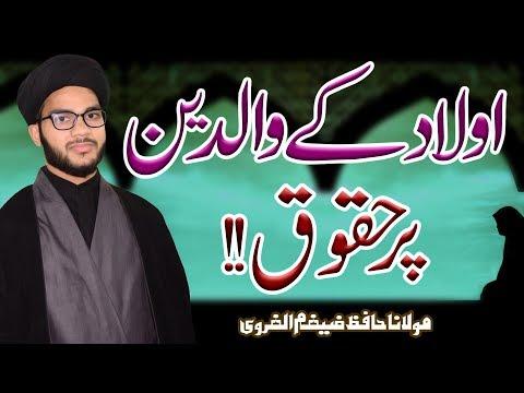 Aulad Ky Walidain Par Huqooq !!  | Maulana Hafiz Syed Zaigham-Al-Gharavi | 4K