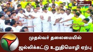 Live: Pledge taken before Alanganallur Jallikattu event lead by TN CM EPS  #Alanganallur #Jallikattu