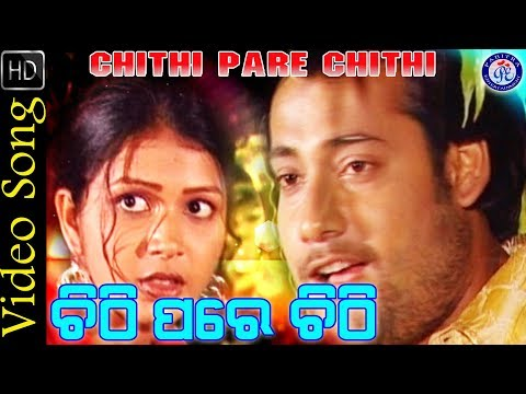 Chithi Pare Chithi - Superhit Odia Romantic Modern Song On Pabitra Entertainment