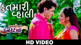Hu To Tamari Vahali | VIDEO SONG | Hitu Kanodia, Kiran Acharya | Janmo Na Bandhan | RDC Gujarati
