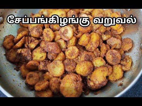 சேப்பங்கிழங்கு வறுவல் செய்வது எப்படி|Taro Root Fry in Tamil|Seppankizhangu Roast in Tamil