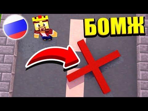 ЧТО НАХОДИТСЯ В ЭТОМ СЕКРЕТНОМ МЕСТЕ?! ВЫЖИВАНИЕ БОМЖА В РОССИИ #185! МАЙНКРАФТ