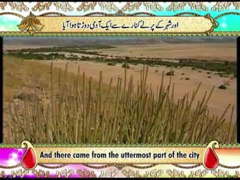 Surah Ya Sin - Beautiful Recitation And Visualization Of The Holy Quran video