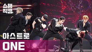 쇼챔직캠 4K 아스트로ASTRO - 원 ASTRO - ONE l EP.391