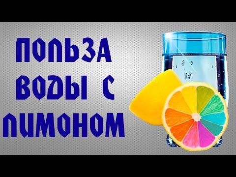 Vzglyad: ЗАЧЕМ ПИТЬ ТЁПЛУЮ ВОДУ С ЛИМОНОМ!