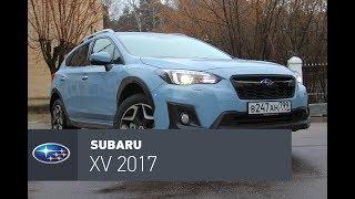 Subaru XV 2018 тест-драйв: Волк в овечьей шкуре