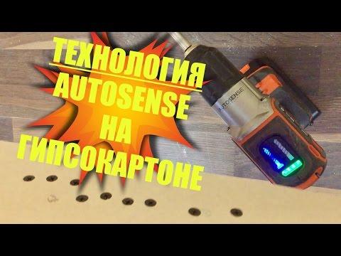 AUTOSENSE 🏆 Полный контроль закрутки шурупов!