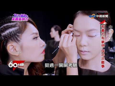 台灣-60分鐘-20180602 女力崛起 美麗新勢力