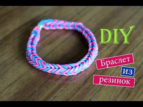 Как сделать браслет с резинок своими руками фото - Lance-lot.ru