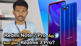 Redmi Note 7 Pro க்கு போட்டியா Realme 3 Pro? | Realme 3 Pro - Price, Full Specifications & Features