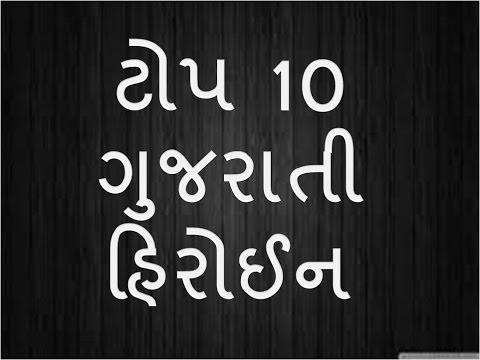 Top 10 Best Gujarati Heroin - best actress in Gujarati movie thumbnail
