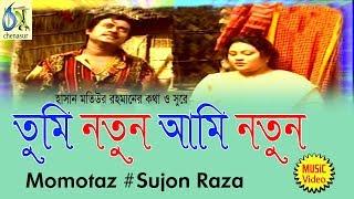Tumi Notun । Momtaz   Sujon Raza । Bangla New Folk Song