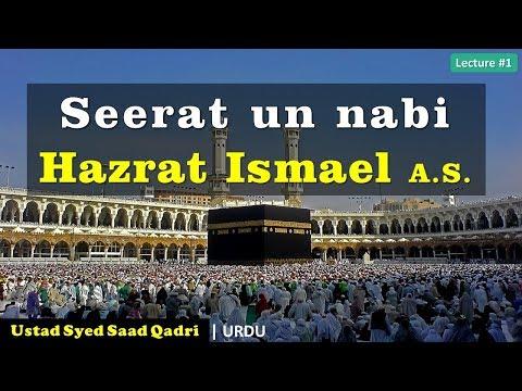 Seerat un nabi Lecture 1 - Prophet Ismael Alaihis salam - Urdu