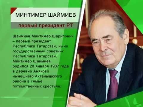 Минтимер Шаймиев, первый президент, татарстан, ТАССР, Mintimer Shaimiev (Po