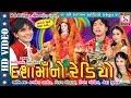 Dj Dashama Jamava Aavo | Kamalesh Barot Dj | Vikram Chauhan Dj | Dashama No Thal | Dashama No Redio