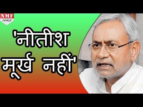 Bihar के CM Nitish Kumar ने कहा, मैं मूर्ख नहीं कि Prime Minister पद की दावेदारी करूं