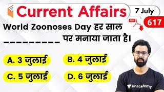 5:00 AM - Current Affairs Quiz 2020 by Bhunesh Sir | 7 July 2020 | Current Affairs Today