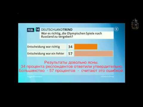 ARD   Немцы считают Олимпиаду в России ошибкой