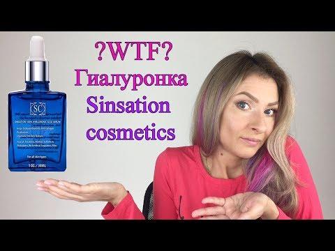 Сыворотка (серум) с гиалуроновой кислотой Sinsation cosmetics. WTF?