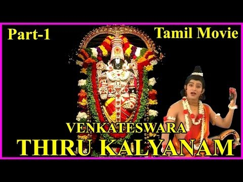Sri Venkateswara Thiru Kalyanam - Tamil Full Length Movie Part...