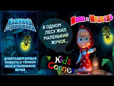 Детский уголок/Kids'Corner Маша и Медведь Про МАЛЕНЬКОГО Жучка Машины СТРАШИЛКИ Игровой мульт
