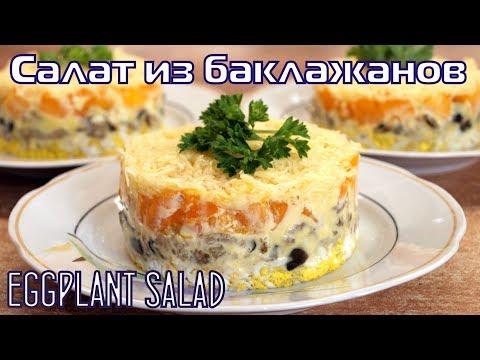 Нежный салат из баклажанов / Delicate eggplant salad ♡ English subtitles