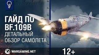 Гайд по Bf.109B