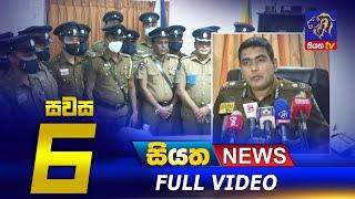Siyatha News | 06.00 PM | 15 - 01 - 2021